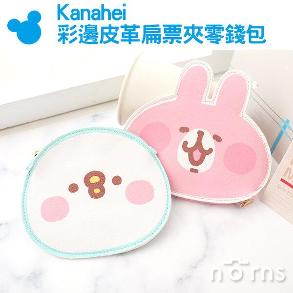 NORNS【Kanahei彩邊皮革扁票夾零錢包】正版授權卡娜赫拉P助兔兔錢包配件可愛禮物
