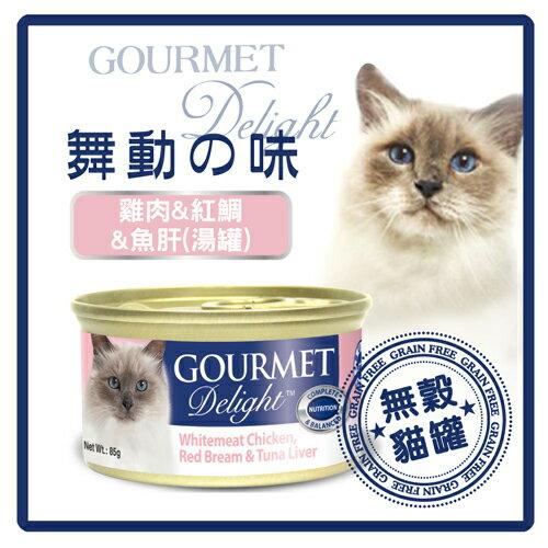【力奇】舞動的味 無榖貓罐(雞肉&紅鯛&魚肝-湯罐) 85g -23元>可超取(C002C06)