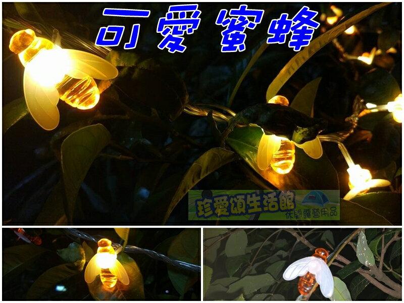 【珍愛頌】A322 可愛蜜蜂 電池款 20蜜蜂 線長210cm LED燈 裝飾燈 氣氛燈 露營佈置 串燈 燈串 非藤球燈