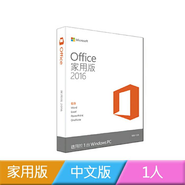 【點數最高16%】Microsoft Office 2016 家用中文隨機版 適用安裝 1 台 PC※上限1500點