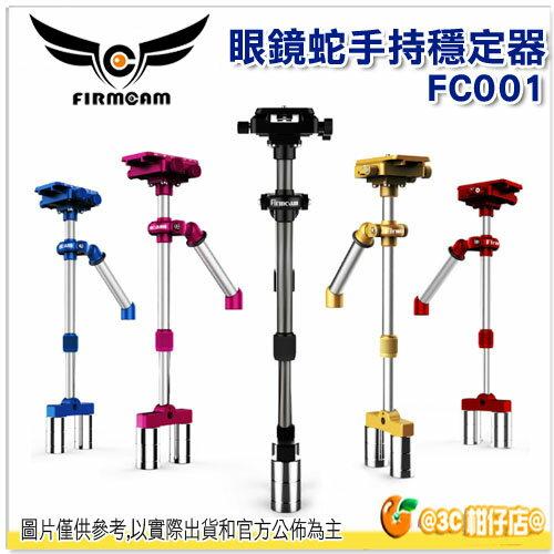 FIRMCAM FC001 眼鏡蛇穩定器 公司貨 腳架 手持穩定器 cobra camera stabilizer 穩定器 SR1