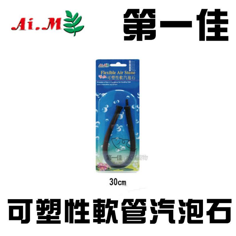 [第一佳 水族寵物] 台灣AI.M(AIM) 可塑性軟管汽泡石 30cm