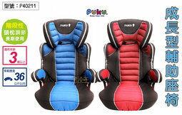 【尋寶趣】PUKU 藍色企鵝 兒童成長型 輔助座椅 安全汽座 藍/紅色 階段性 頭枕調節 吸汗透氣 P40211