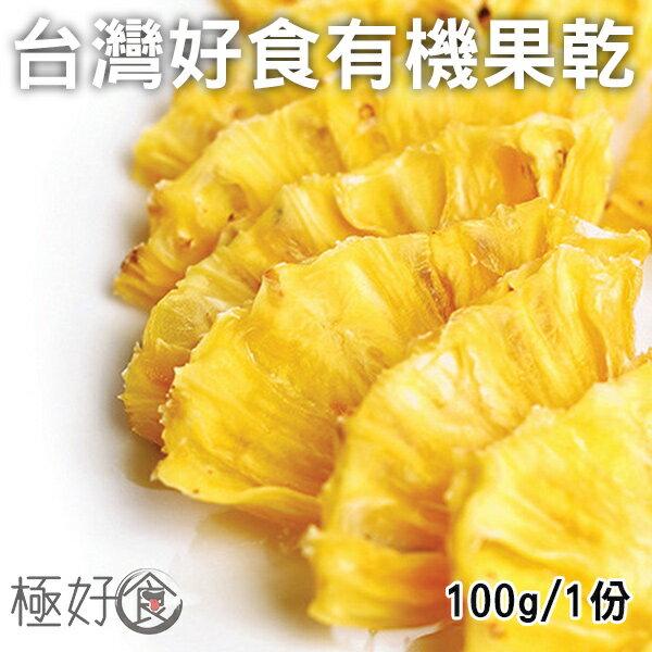 極好食❄台灣好食有機水果乾-【鳳梨】純天無添加物-100g/份