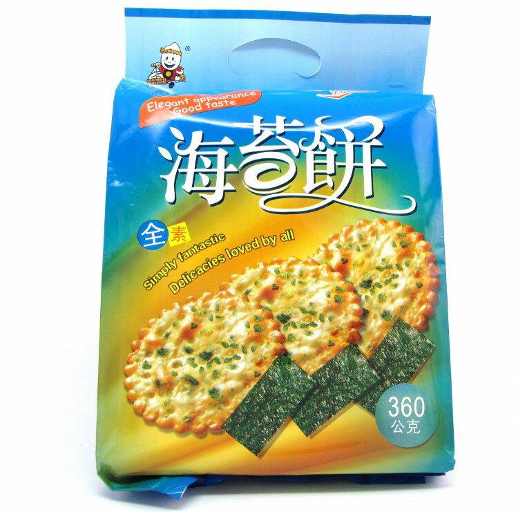 【橘町五丁目】素食者最愛! 全素海苔餅