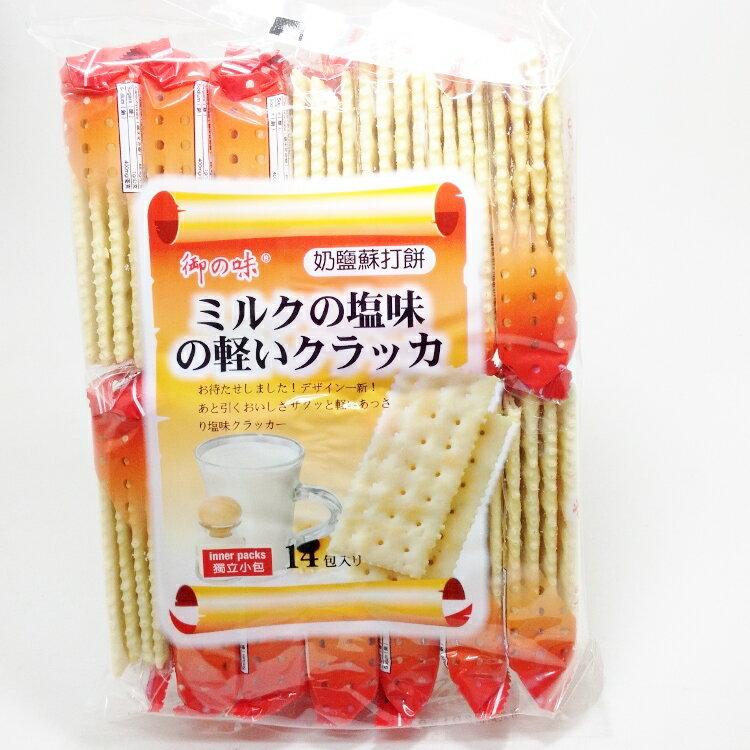 【橘町五丁目】御之味奶鹽蘇打餅-14包入(奶素)