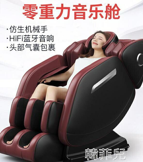 【快速出貨】按摩椅 本博家用按摩椅全身新款電動太空豪華艙自動多功能老人小型沙發器  七色堇 新年春節送禮