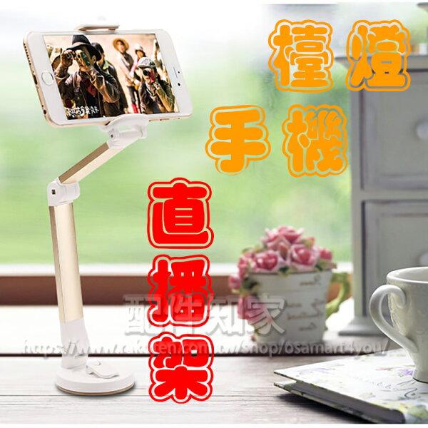 配件知家:【手機直播架】360度旋轉吸盤桌上型檯燈手機支架直播架TDJ-118desktopholder-ZY