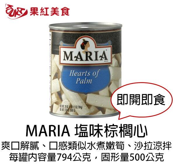 果紅美食家:[超取599免運]MARIA塩味棕櫚心內容量794g固形量500g棕櫚芯罐頭美墨料理食材