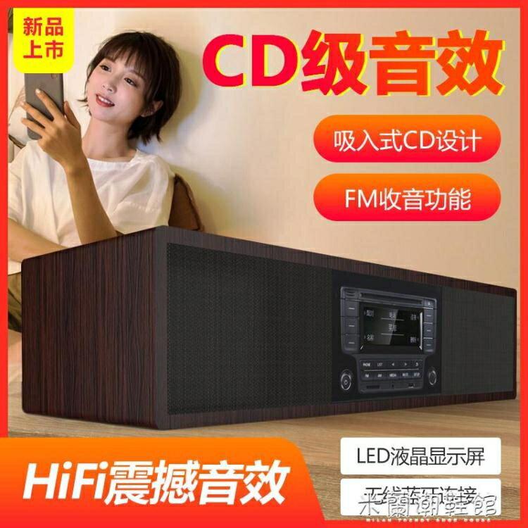 CD音響 CD機光盤播放器發燒無損家用專業藍芽音箱HIFI級桌面超大聲重低音炮 快速出貨YYJ