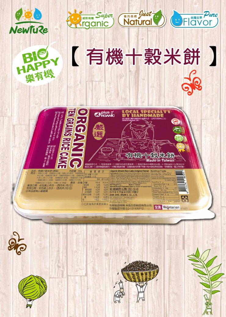 【展康】有機十穀米餅60g 2