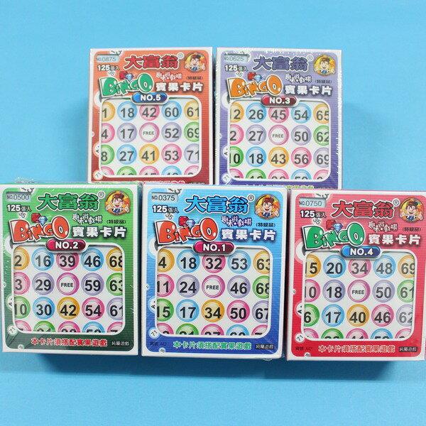 賓果卡片 A-42 大富翁金牌賓果卡片 大富翁賓果卡片/一小盒125張入{促150}~特賣中~
