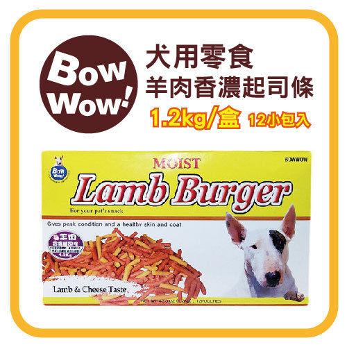 ~力奇~Bowwow~犬用零食~羊肉香濃起司條 1.2kg~420元  盒 內為12小包裝