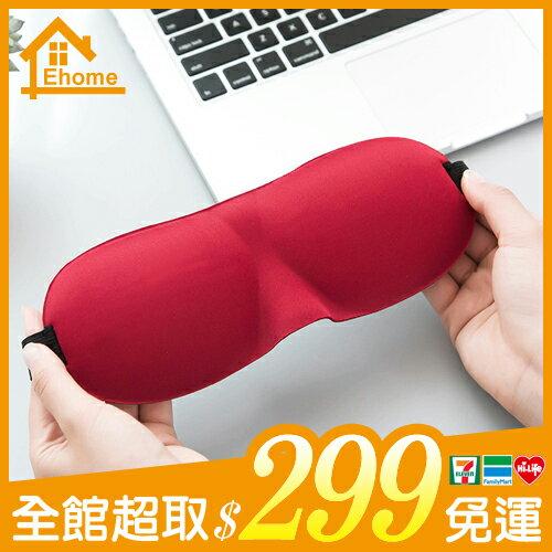 ✤299超取免運✤3D立體遮光睡眠眼罩 透氣眼罩 男女適用