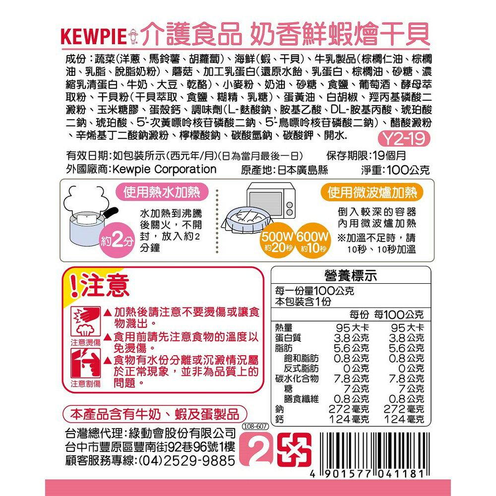 銀髮餐  銀髮粥日本KEWPIE 介護食品Y2-19奶香鮮蝦燴干貝100公克