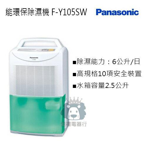 <br/><br/>  【億禮3C家電館】國際空氣清淨機F-Y105SW.能源效率1級.乾燥乾衣<br/><br/>