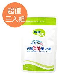 【麗嬰房】nac nac 活氧全效柔衣素補充包450g (3入組)