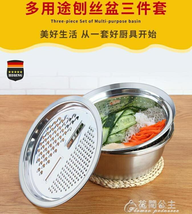 切菜器--不銹鋼切片切菜土豆刨絲青瓜切絲器家用神器多功能洗菜盤廚房用品 聖誕節禮物