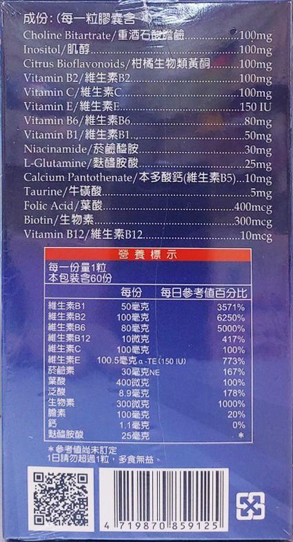 B-100 膠囊 60粒(4盒)(免運)【合康連鎖藥局】
