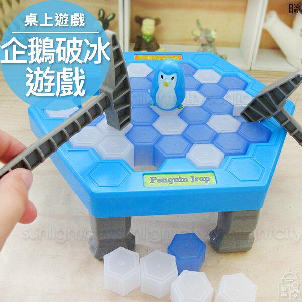 日光城。拯救企鵝破冰遊戲,企鵝敲冰塊桌上型遊戲桌遊益智桌遊拯救企鵝敲冰塊兒童益智桌面遊戲親子互動