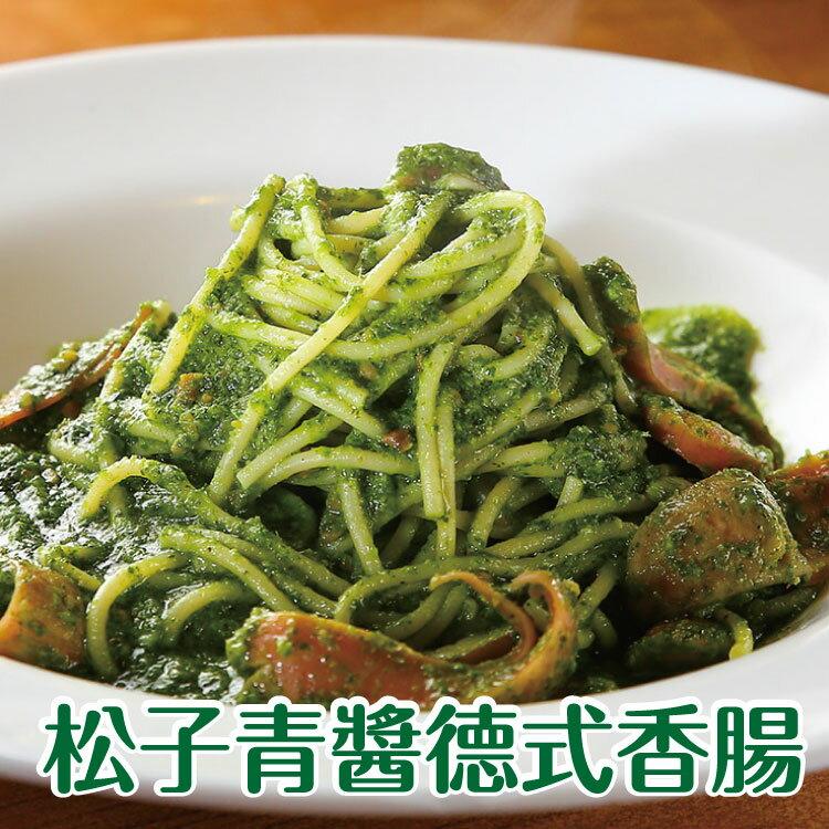 ~Is Pasta方便煮~松子青醬義大利麵 190g±10~可任一選搭肉品:鴨胸 德式香腸