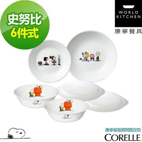 康寧SNOOPY餐盤多件組