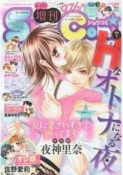Sho-Comi 6月15日/2016