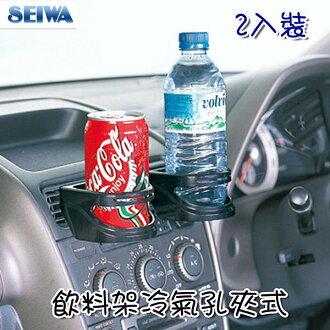【禾宜精品】飲料架 SEIWA W351 冷氣孔夾式 車用 飲料架 - 2入裝