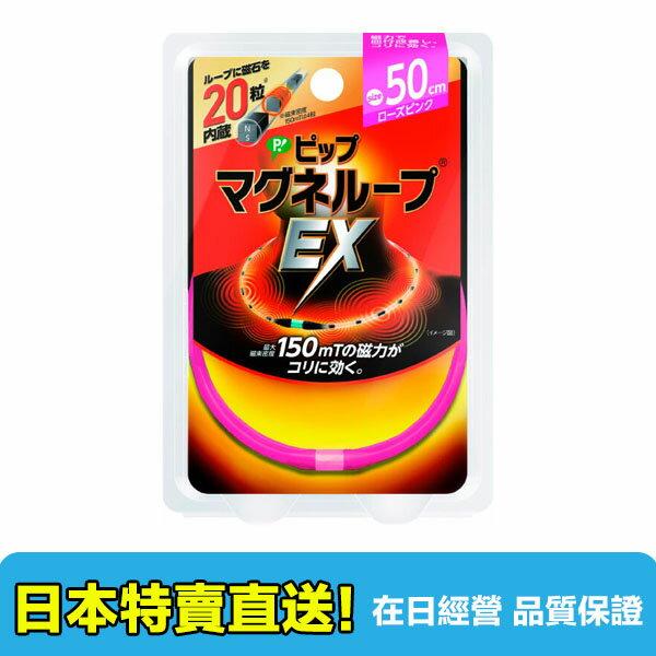 日本 易利氣 EX 磁力項圈 - 45cm /  50cm 粉色加強版 永久磁石~還有磁石貼~【預購】【滿千日本空運直送免運】【海洋傳奇】 1