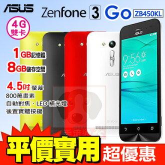 ASUS ZenFone 3 Go 4.5吋 智慧型手機 ZB450KL 1G/8G 免運費