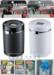 日本NAPOLEX 太陽能LED煙灰缸(碳纖) Fizz-1021