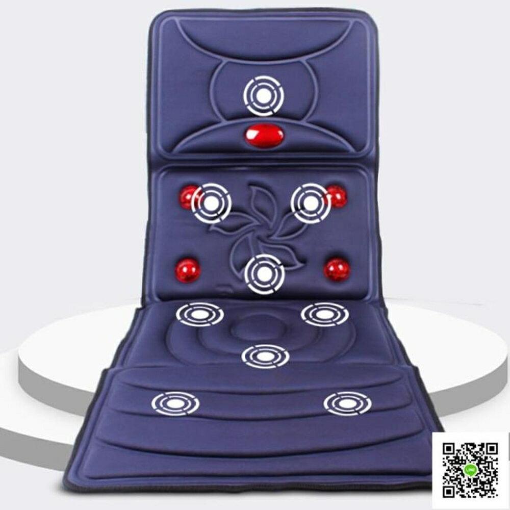 電動按摩床墊 頸部腰部按摩器按摩墊床墊坐墊椅墊按摩毯全身家用加熱多功能老人 mks 阿薩布魯