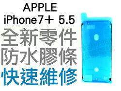 APPLE iPhone7+ PLUS 5.5 螢幕防水膠 防水膠條 全新零件 專業維修【台中恐龍電玩】