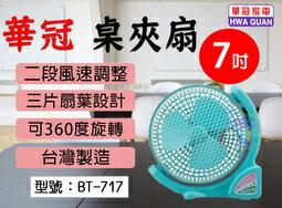 【尋寶趣】7吋桌扇 三片扇葉 二段風速調整 360度旋轉 電風扇 電扇 涼風扇 辦公室 居家 台灣製 BT-717