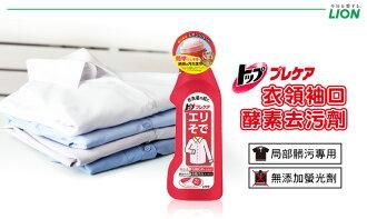 日本原裝LION 衣領袖口酵素去污劑250g MISSFOX IF0421