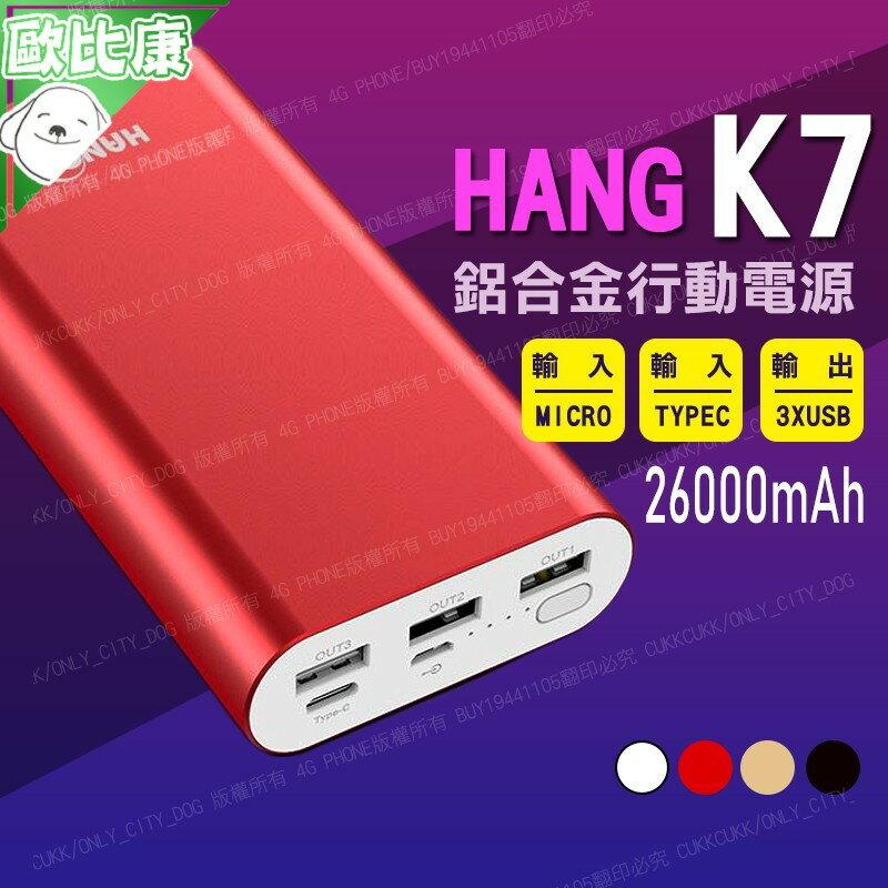 【歐比康】 HANG K7 3孔行動電源 26000mah 鋁合金行動電源 認證 可支援三孔同時充電 移動電源