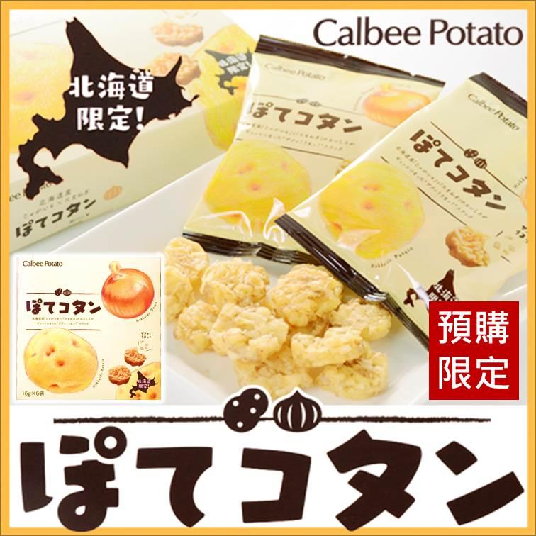 預購【Calbee Potato】卡樂比馬鈴薯餅-洋蔥風味/昆布風味 16gX6袋入北海道限定 本次出貨時間4/8左右=