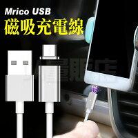 《 3C任選三件9折》樂天最低價 micro usb 磁吸線 磁充線 傳輸線 磁力充電線 燈號顯示(80-2699) 0