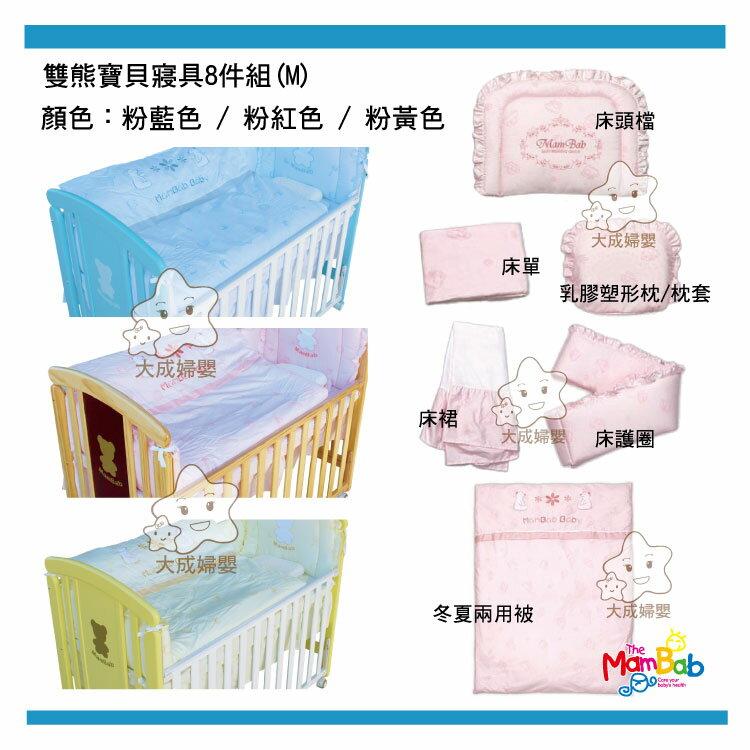 【大成婦嬰】MamBab 夢貝比 親親熊實木中床 + 雙熊寶貝寢具八件組(M號) 2