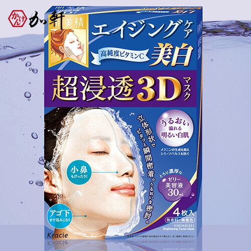 《加軒》日本Kracie肌美精深層美白3D立體面膜30ml(4枚入)