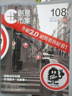 【書寶二手書T1/設計_XGY】創意市集108_三采文化