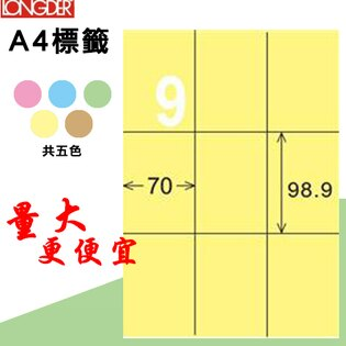 必購網:必購網【longder龍德】電腦標籤紙9格LD-896-Y-A淺黃色105張影印雷射貼紙