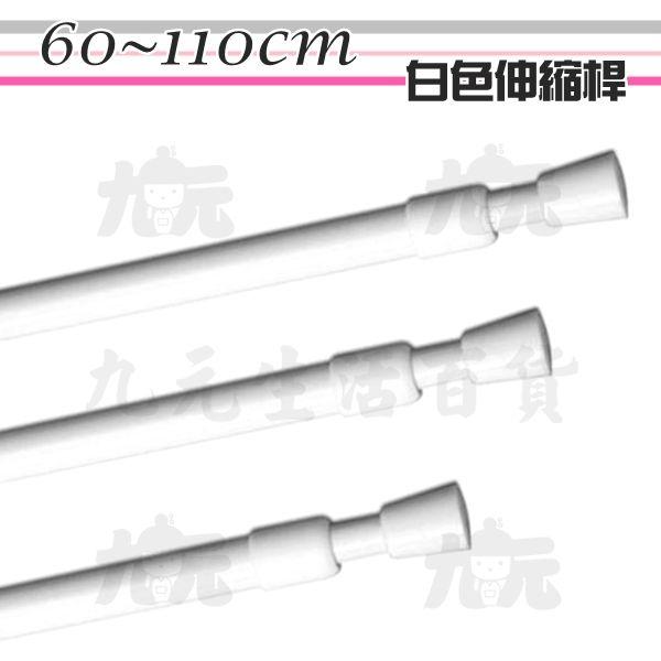 【九元生活百貨】白色伸縮桿/60~110cm 窗簾桿 浴簾桿