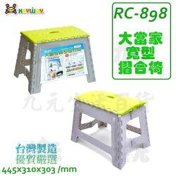 【九元生活百貨】聯府 RC-898 大當家寬型摺合椅 板凳 折疊椅 RC898