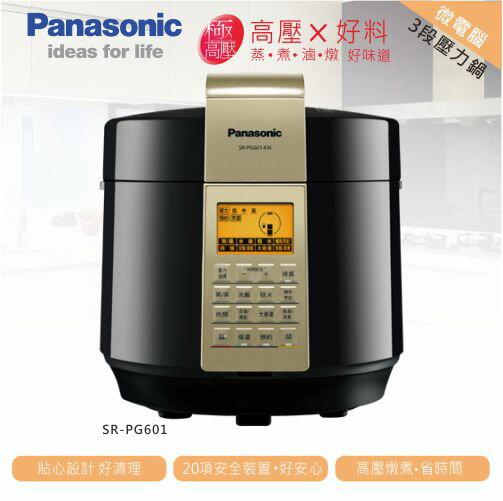【夏日有禮賞】Panasonic 國際 SR-PG601 微電腦壓力鍋 6公升 20道安全防護 附食譜書