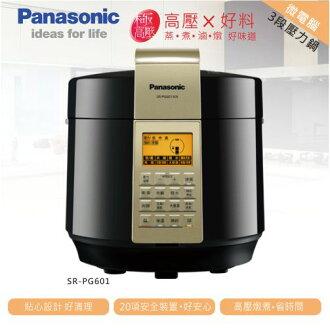 【感恩有禮賞】Panasonic 國際 SR-PG601 微電腦壓力鍋 6公升 20道安全防護