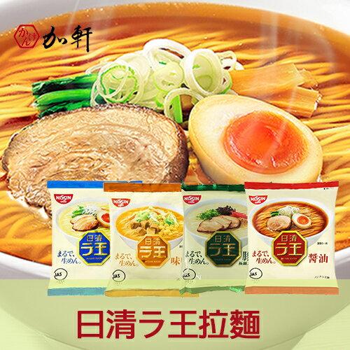 《加軒》日本NISSIN日清ラ王拉王拉麵 豚骨/味噌/醬油/塩味(單包)
