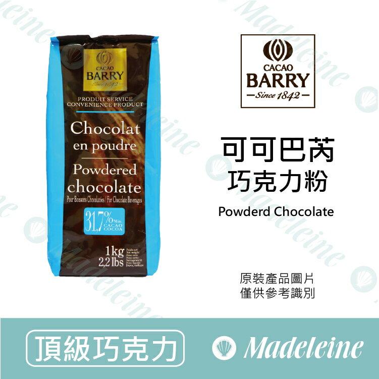 [ 頂級巧克力 ]法國CACAO BARRY 巧克力粉