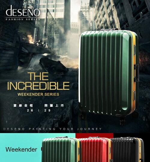 【加賀皮件】 Deseno Weekender 瑰麗?燦 鋼鐵人/蒼綠金框 限量版 行李箱/硬殼箱/旅行箱 多色 26吋 2254-26RDG