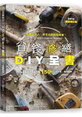 省錢修繕DIY全書 2016暢銷增訂版